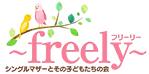 シングルマザーとその子どもたちの会〜freely〜